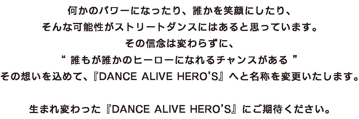 誰もが誰かのヒーローになれるチャンスがある その思いを込めて、「DANCE ALIVE HERO'S」にご期待ください