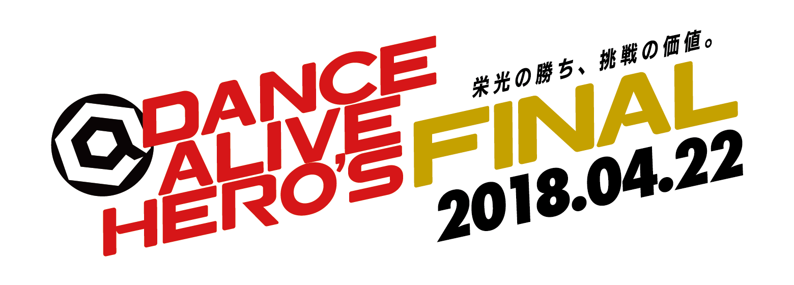 DANCE ALIVE HERO'S FINAL 2018