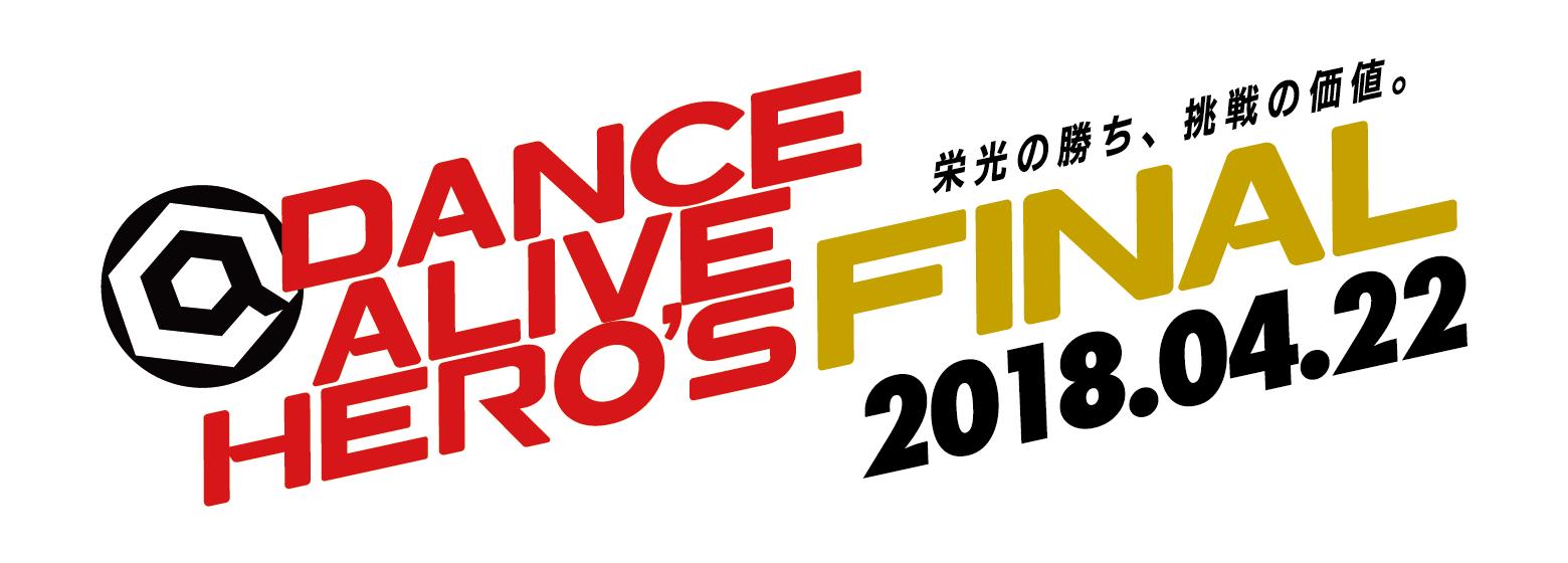 DANCE ALIVE HERO'S FINAL 2018