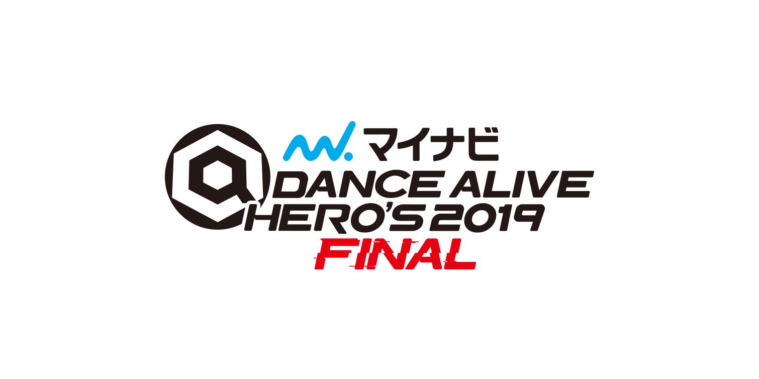 マイナビDANCE ALIVE HEROS 2019 FINAL
