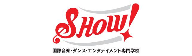 SHOW! 国際音楽・ダンス・エンタテイメント専門学校