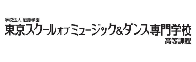 東京スクールオブミュージック専門学校 高等課程