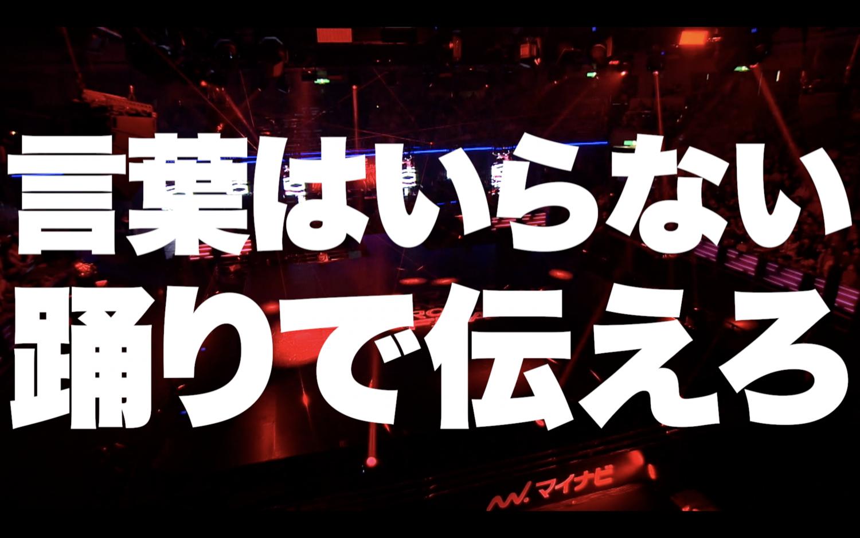 チケット発売迫る!DANCE ALIVE SP Movieが公開!