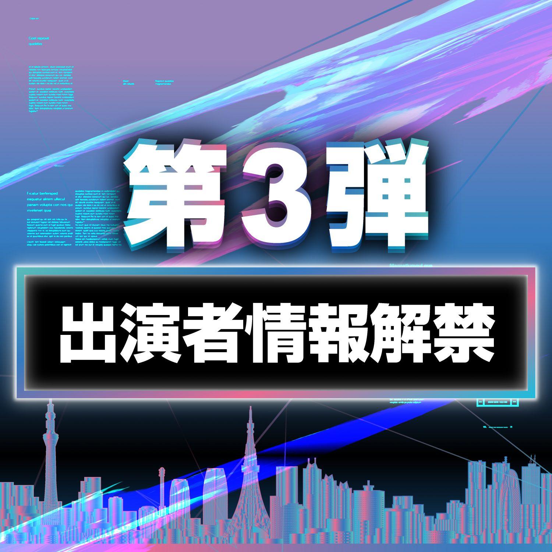 第3弾出演者情報、一挙公開!海外JUDGEとMAIN STAGEのGUESTも遂に決定!